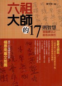 六祖大師的17則智慧:慧能禪法之般若與佛性
