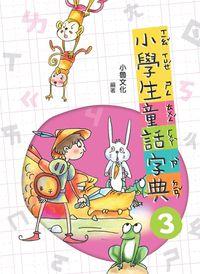 小學生童話字典. 3