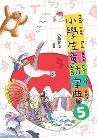 小學生童話字典. 5
