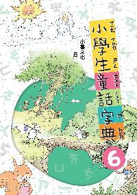小學生童話字典. 6