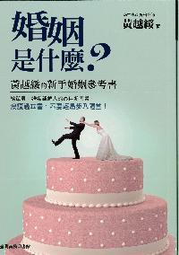 婚姻是什麼?:黃越綏的新手婚姻參考書
