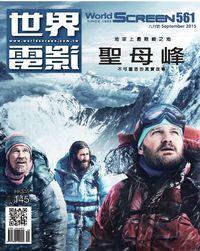 世界電影 [第561期]:地球上最險峻之地 聖母峰 不可置信的真實故事[有聲書]