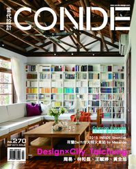 當代設計CONDE [第270期]:Design x City _Taichung