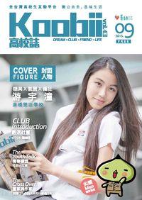 Koobii高校誌 [第43期]:康橋雙語學院 游宇潼