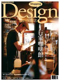 Shopping Design [第82期]:行家咖啡館
