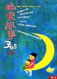 晚安故事365. 三