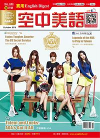 English Digest實用空中美語 [第333期] [有聲書]:Talent and Looks: AOA's Got It All