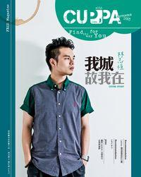 Cuppa [第58期]:find the way for you:我城故我在