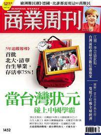 商業周刊 2015/09/14 [第1452期]:當台灣狀元碰上中國學霸