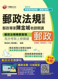 郵政法規(營運職):郵政專家陳金城老師開講