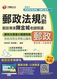 郵政法規(內勤):郵政專家陳金城老師開講