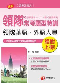 領隊常考題型特訓:領隊實務一、二、觀光資源概要:華語、外語領隊人員