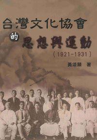 臺灣文化協會的思想與運動(1921-1931)