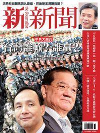新新聞 2015/09/10 [第1488期]:中共大閱兵  台灣誰輸? 誰贏?