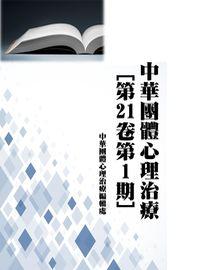 中華團體心理治療 [第21卷第1期]