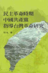 民主革命時期中國共產黨指導臺灣革命研究