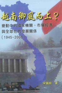 越南御風而上?:變動中的國家機關.市場經濟與全球化的發展關係(1945-2008)