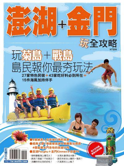 澎湖+金門玩全攻略:玩菊島+戰島、島民報你最夯玩法