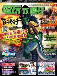 電玩双週刊 2015/09/14 [第172期]:百將行