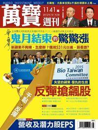 萬寶週刊 2015/09/14 [第1141期]:千點反彈搶飆股