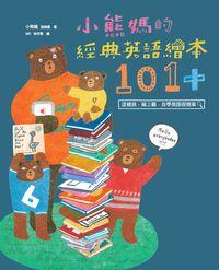 小熊媽的經典英語繪本101+:這樣挑、線上聽,自學英語很簡單