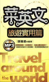 菜英文 [有聲書], 旅遊實用篇