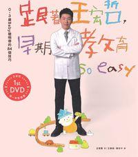 跟著王宏哲,早期教育so easy!:0-3歲Baby聰明帶的84個技巧
