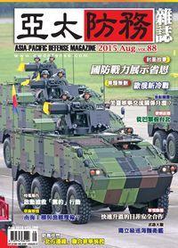 亞太防務 [第88期]:國防戰力展示省思