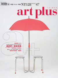 art plus (Taiwan) [第47期]:崛起吧!藝術特區