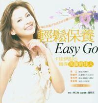輕鬆保養Easy Go:卡哇伊甜心晉身美麗俏佳人