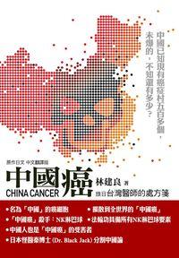 中國癌:臺灣醫師的處方箋