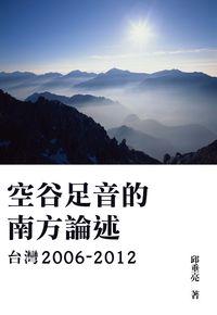 空谷足音的南方論述:台灣2006-2012