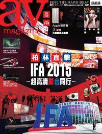 AV Magazine 2015/09/15 [issue 628]:柏林直擊 IFA 2015 超高清影音同行