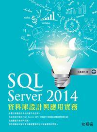 SQL Server 2014資料庫設計與應用實務