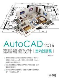 AutoCAD 2016電腦繪圖設計, 室內設計篇
