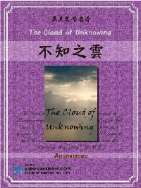 The Cloud of Unknowing = 不知之雲