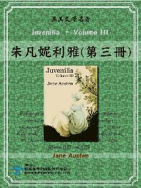 Juvenilia. Volume (III) =  朱凡妮利雅. [第三冊]