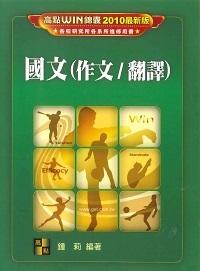 國文(作文/翻譯)