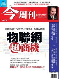 今周刊 2015/09/21 [第978期]:物聯網超商機