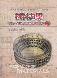 材料力學:歷屆試題詳解103-97年. I