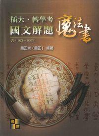 插大轉學考國文解題魔法書
