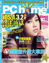 PC home電腦家庭 [第184期]:4大瀏覽器升級大車拼