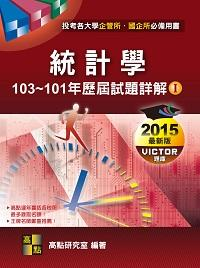 統計學:歷屆試題詳解(103-101年). (I)