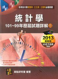 統計學101-99年歷屆試題詳解, (Ⅲ)