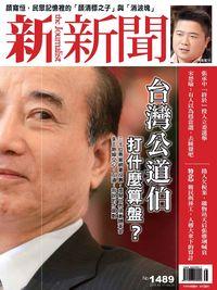 新新聞 2015/09/17 [第1489期]:台灣公道伯打什麼算盤?