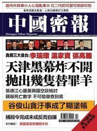 中國密報 [總第37期]:天津黑幕炸不開 拋出幾隻替罪羊