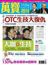 萬寶週刊 2015/09/21 [第1142期]:大咖拚生技