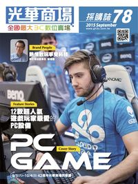 光華商場採購誌 [第78期]:PC GAME