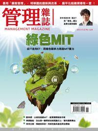 管理雜誌 [第449期]:綠色MIT