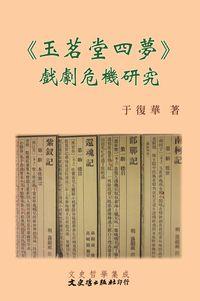 <<玉茗堂四夢>>戲劇危機硏究